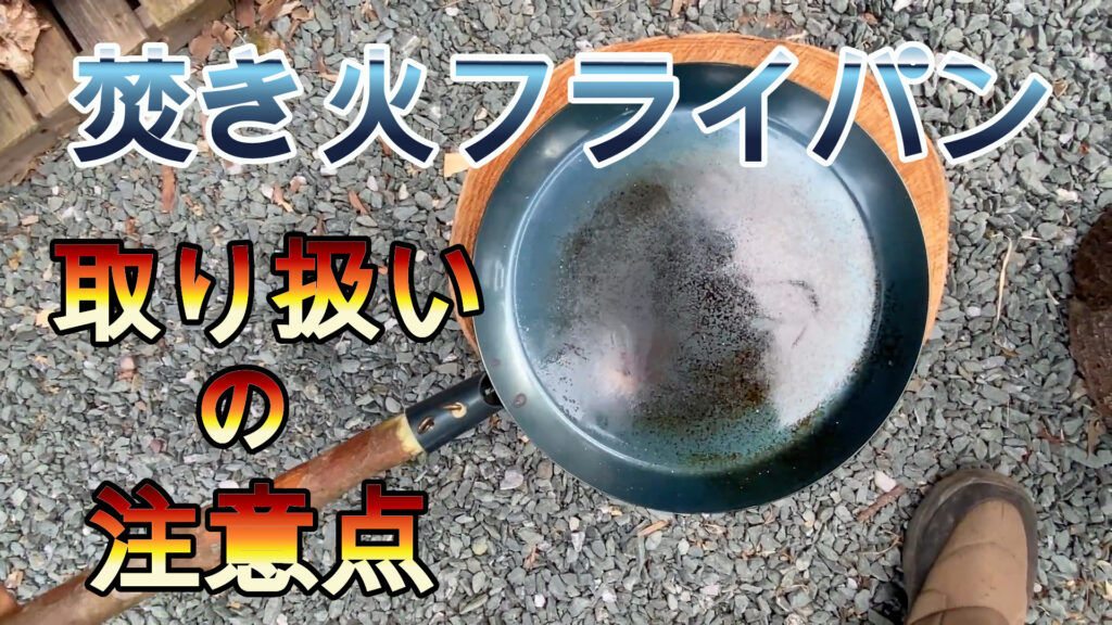 焚き火フライパンを使う際の注意点