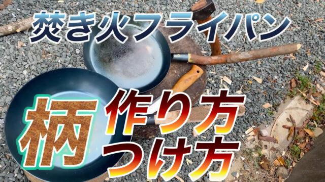 【 焚き火フライパン 】柄の作り方とつけ方を徹底解説【画像あり】