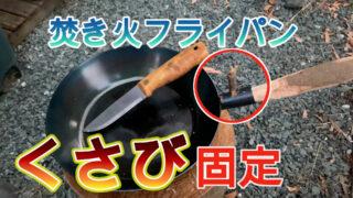 【 焚き火フライパンのネジ紛失 】くさびを作って固定しよう!