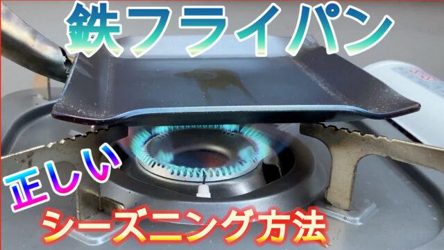【完全版】鉄フライパンの正しいシーズニング方法【意外と簡単です!】