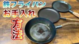 【 完全版 】鉄フライパンのお手入れ方法はこれを見ればOK!