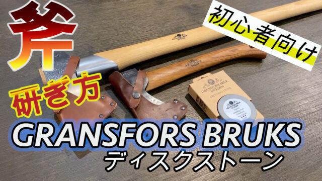 【正しい斧の研ぎ方】斧が切れないのはマジで異常事態ですよ