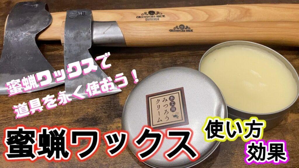 蜜蝋ワックスの使い方、効果や色の変化を実験【斧やナイフに塗ろう】