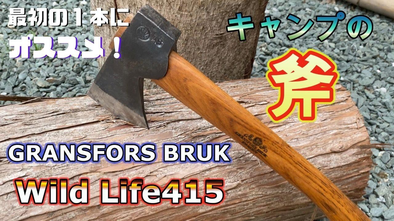 【キャンプ斧】最初の1本はグレンシュフォシュのワイルドライフがおすすめ!