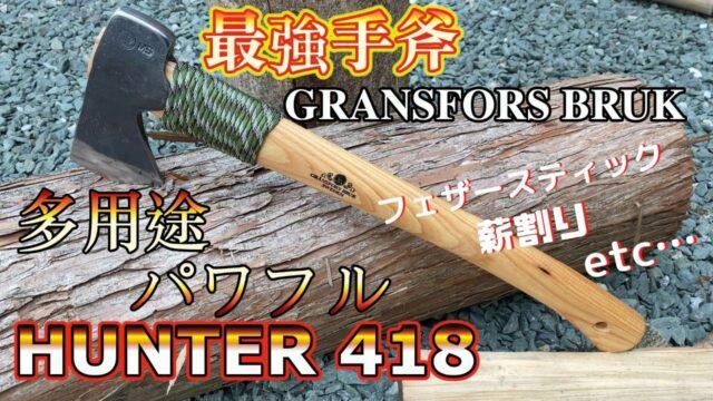 パワーと機能性ならグレンシュフォシュのハンター斧418がおすすめ【キャンプの斧】