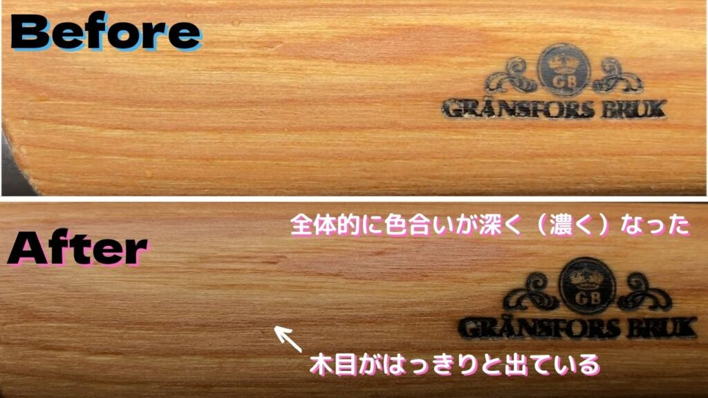 斧の柄の色合いの変化