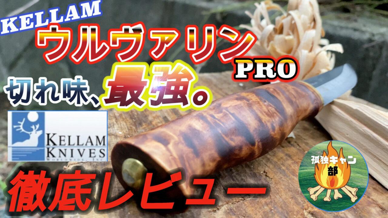 【 北欧ナイフ切れ味代表 】KELLAMウルヴァリンプロを完全レビュー!